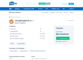 shoppingland.ru