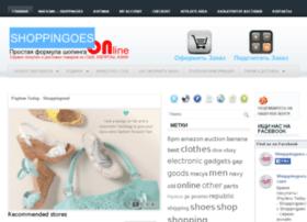 shoppingoes.com