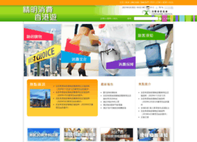 shopsmart.org.hk