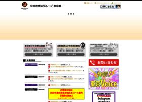shorinjikempo-tokyo.com