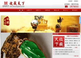 shoucangtianxia.com