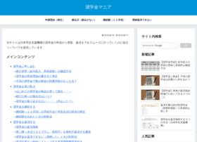 shougakukin.com