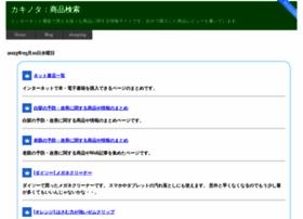 shouhin-kensaku.kakinota.net
