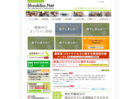 shoukibo.net