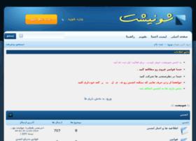 shounisht.com