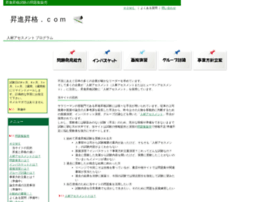 shoushin-shoukaku.com