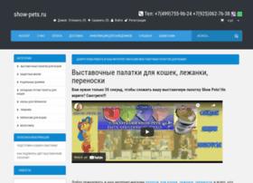 show-pets.ru