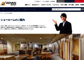showroom.advan.co.jp