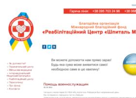 shpytal.org.ua