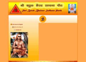 shribatukbhairavsadhanapeeth.com