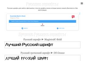 shrift.ucoz.ru