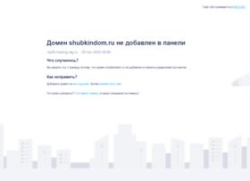 shubkindom.ru