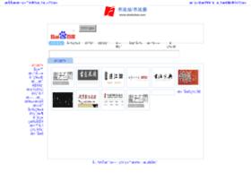 shufazhan.com