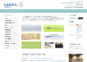 shufuren.net