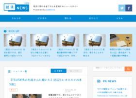 shukatsu-news.jp