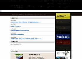 shukubo.net