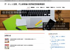 shukuzawa.com
