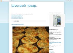shustrypovarru.blogspot.ru