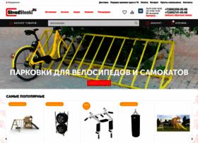 shvedstenki.ru