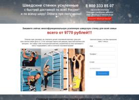 shvedsteno4ka.ru