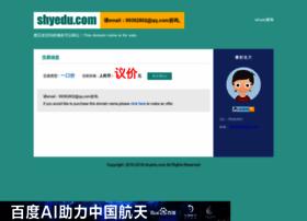 shyedu.com