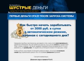 shystrie-dengi.vam-na-kartu.ru