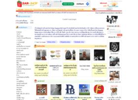 siam-shop.com