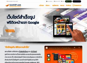 siamvip.com