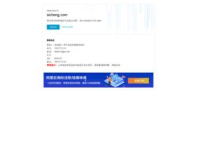 sicheng.com
