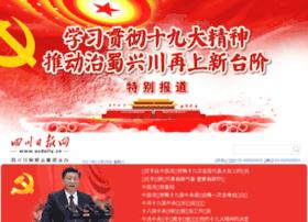 sichuandaily.com.cn