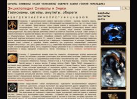 sigils.ru