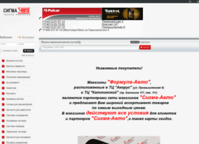 sigma-autoimport.ru