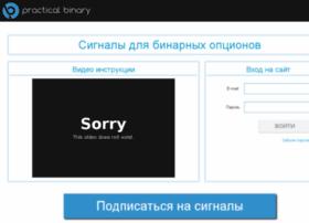 signals.practicalbinary.ru
