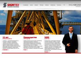 signtex.ru