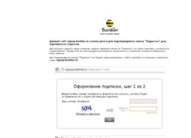 signup.beeline.ru