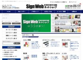 signweb.co.jp