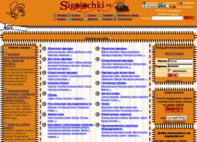sigolochki.ru