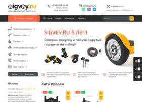 sigvey.ru