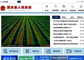 sihong.gov.cn