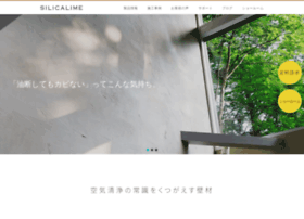 silicalime.co.jp