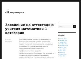 silkway-way.ru