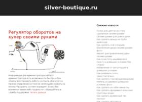 silver-boutique.ru