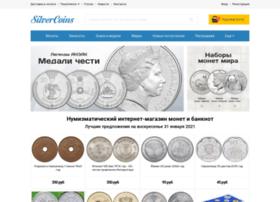 silvercoins.ru