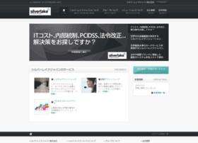 silverlake.co.jp