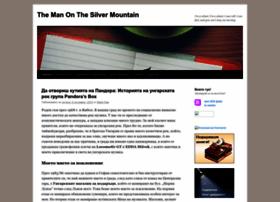 silvermountain.wordpress.com