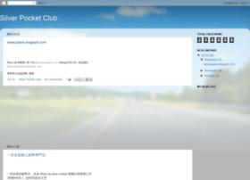 silverpocketclub.blogspot.hk