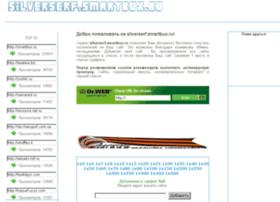 silverserf.smartbux.ru