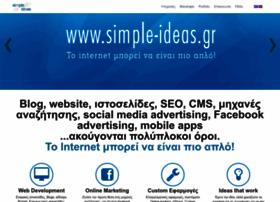 simple-ideas.gr