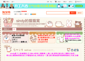 sindycat.taobao.com