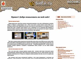sinfx.ru